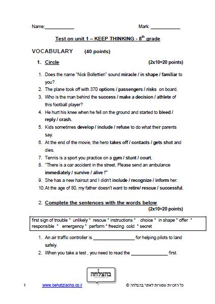 מבחן באנגלית לכיתה ח - Unit 1 , Keep Thinking , ECB