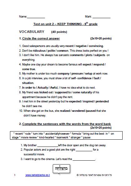 מבחן באנגלית לכיתה ח - Unit 2 , Keep Thinking , ECB
