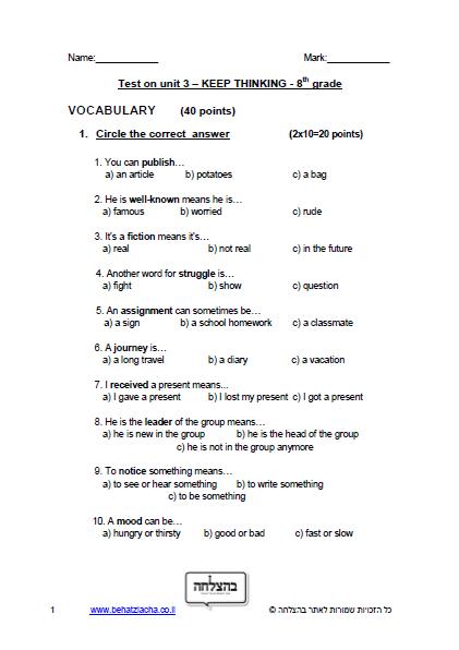 מבחן באנגלית לכיתה ח - Unit 3 , Keep Thinking , ECB