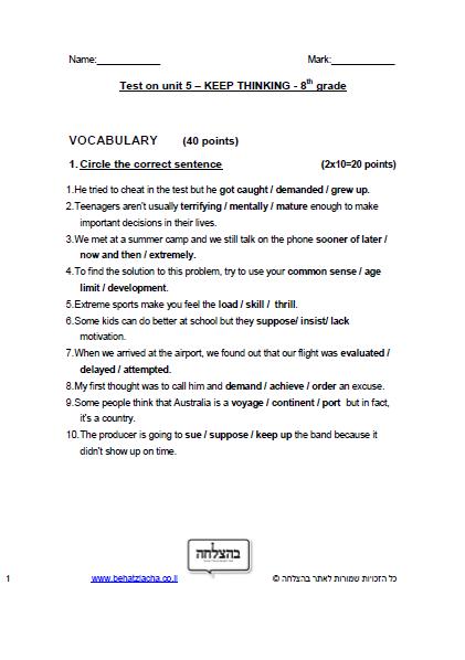 מבחן באנגלית לכיתה ח - Unit 5 , Keep Thinking , ECB