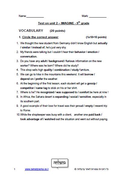 מבחן באנגלית לכיתה ט - Unit 2 , Imagine , ECB