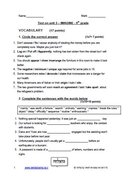 מבחן באנגלית לכיתה ט - Unit 3 , Imagine , ECB