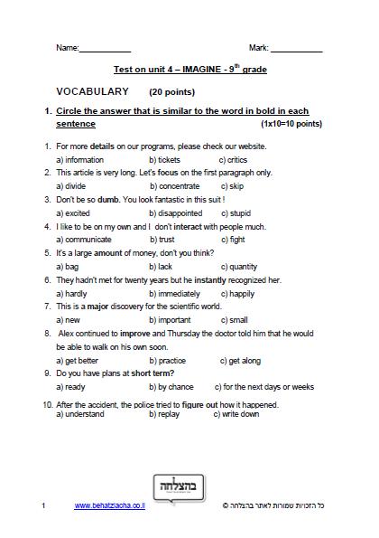 מבחן באנגלית לכיתה ט - Unit 4 , Imagine , ECB