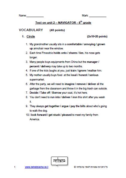 מבחן באנגלית לכיתה ח - Unit 2 , Navigator , ECB