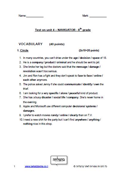 מבחן באנגלית לכיתה ח - Unit 4 , Navigator , ECB