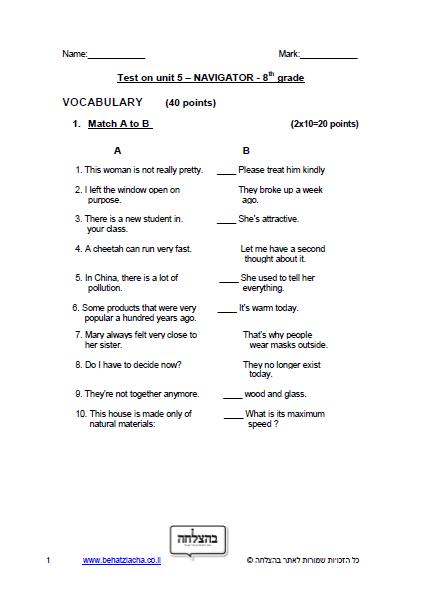 מבחן באנגלית לכיתה ח - Unit 5 , Navigator , ECB