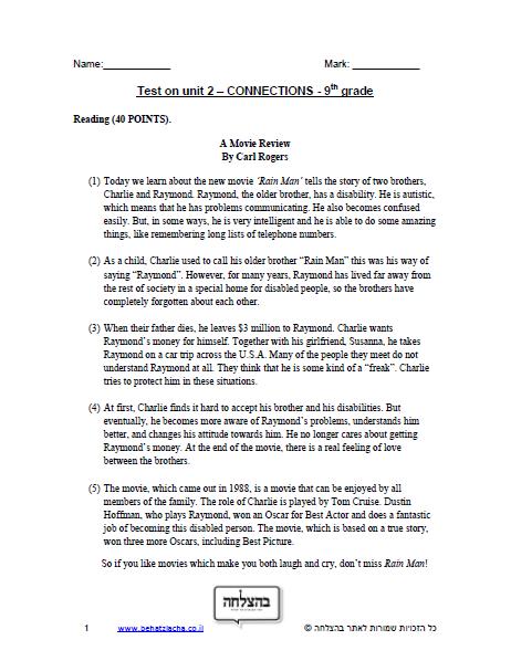 מבחן באנגלית לכיתה ט - Unit 2 , Connections , ECB