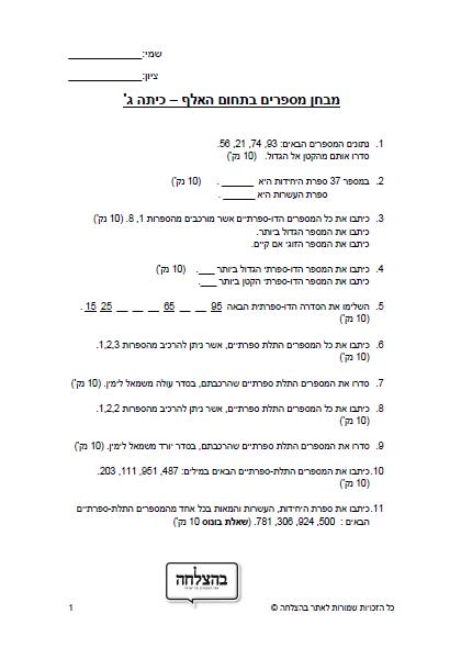 מבחן בחשבון לכיתה ג - כיתה ג - מספרים בתחום האלף