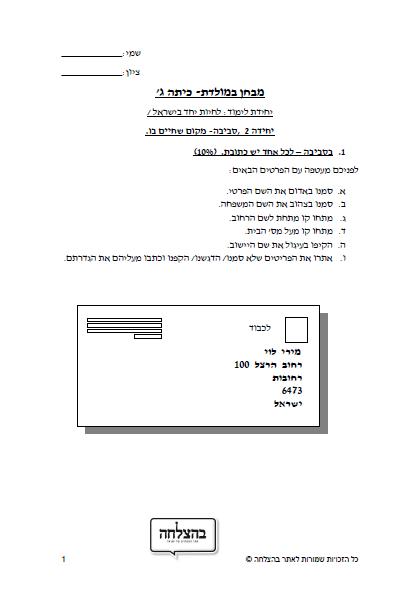 """מבחן במח""""א לכיתה ג - לחיות יחד בישראל , הסביבה"""