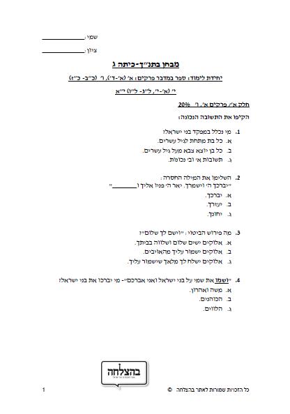 """מבחן בתנ""""ך לכיתה ג - ספר במדבר, פרק א , פרק ו , פרק י , פרק יא"""