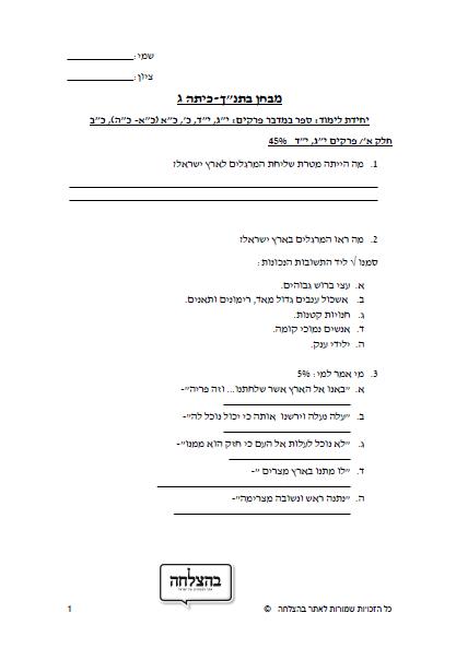 """מבחן בתנ""""ך לכיתה ג - ספר במדבר ,פרק יג , פרק יד ,פרק כ, פרק כא , פרק כב"""
