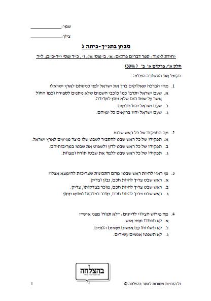 """מבחן בתנ""""ך לכיתה ג - ספר דברים, פרק א, פרק ב, פרק ו ,פרק כד , פרק לד"""