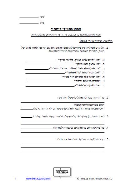 """מבחן בתנ""""ך לכיתה ד - ספר יהושע, פרק א, פרק ב, פרק ג, פרק ד, פרק ה, מבחן 1"""