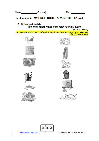מבחן באנגלית לכיתה ג - כיתה ג - Unit 4 , My First English Adventure , מבחן 2