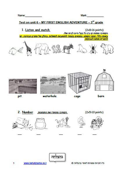מבחן באנגלית לכיתה ג - כיתה ג - Unit 6 , My First English Adventure , מבחן 1