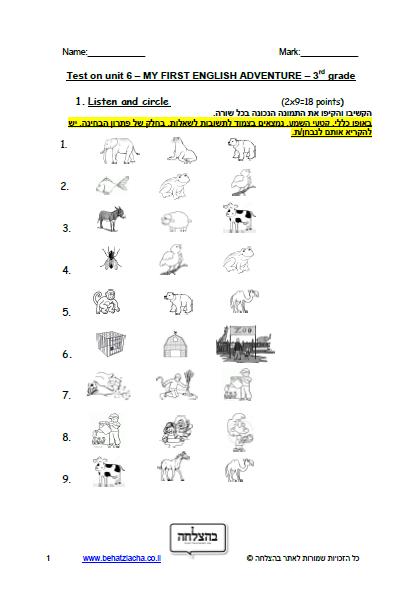 מבחן באנגלית לכיתה ג - כיתה ג - Unit 6 , My First English Adventure , מבחן 2