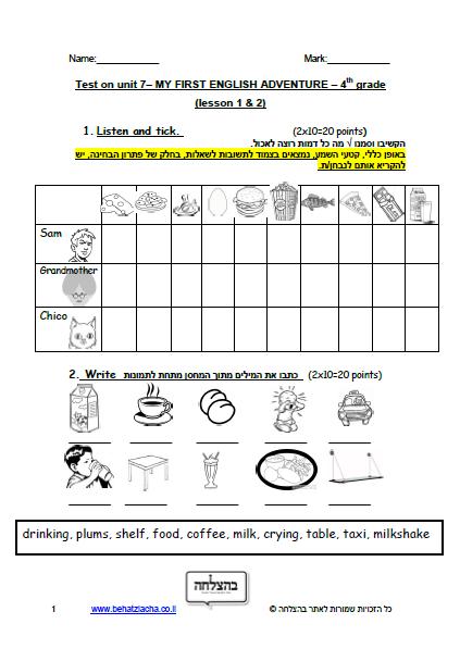 מבחן באנגלית לכיתה ד - כיתה ד - Unit 7 , My First English Adventure , מבחן מספר 1 , שיעורים 1,2