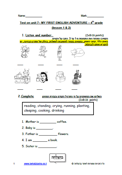 מבחן באנגלית לכיתה ד - כיתה ד - Unit 7 , My First English Adventure , מבחן מספר 2 , שיעורים 1,2