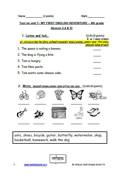 מבחן באנגלית לכיתה ד - כיתה ד - Unit 7 , My First English Adventure , מבחן מספר 1 , שיעורים 3,4,5