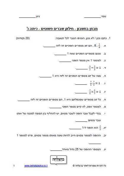 מבחן בחשבון לכיתה ו - חילוק שברים פשוטים