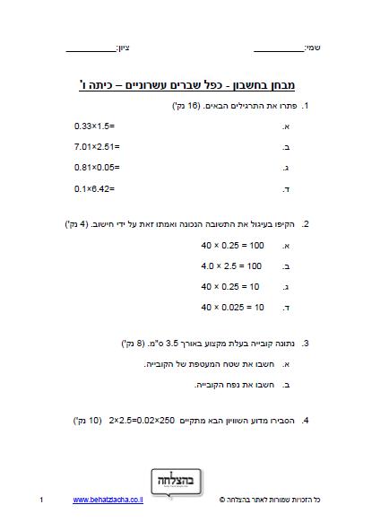 מבחן בחשבון לכיתה ו - כפל שברים עשרוניים