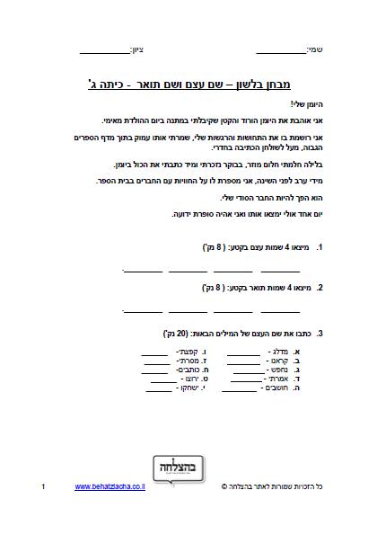 מבחן בלשון לכיתה ג - שם עצם , שם תואר