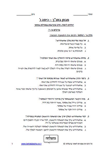 """מבחן בתנ""""ך לכיתה ו - מגילת אסתר - מבחן 2"""