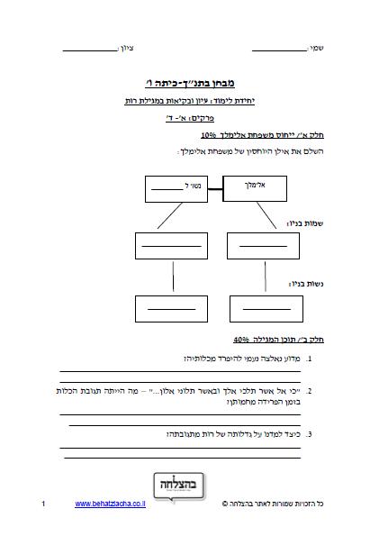 """מבחן בתנ""""ך לכיתה ו - מגילת רות"""