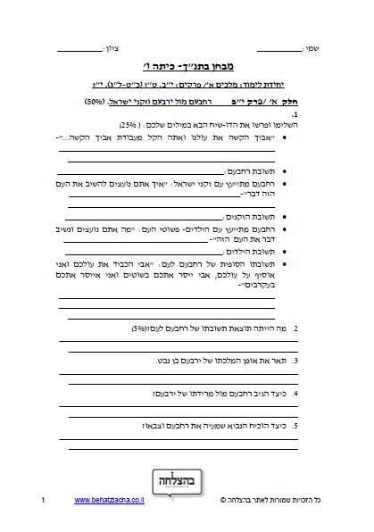 """מבחן בתנ""""ך לכיתה ו - ספר מלכים א, פרק יב, פרק טז , פרק יז"""