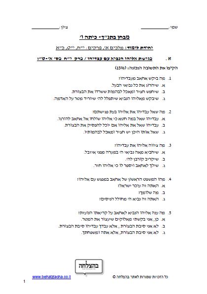 """מבחן בתנ""""ך לכיתה ו - ספר מלכים א, פרק יח , פרק יט , פרק כא"""