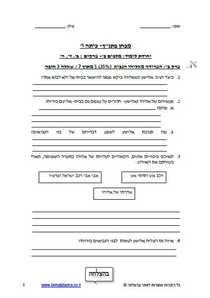 """מבחן בתנ""""ך לכיתה ו - ספר מלכים ב, פרק ב , פרק ד , פרק ה"""