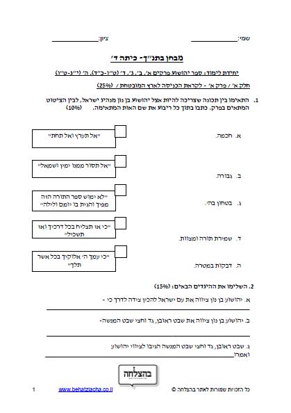 """מבחן בתנ""""ך לכיתה ד - ספר יהושע, פרק א, פרק ב, פרק ג, פרק ד, פרק ה, מבחן 2"""