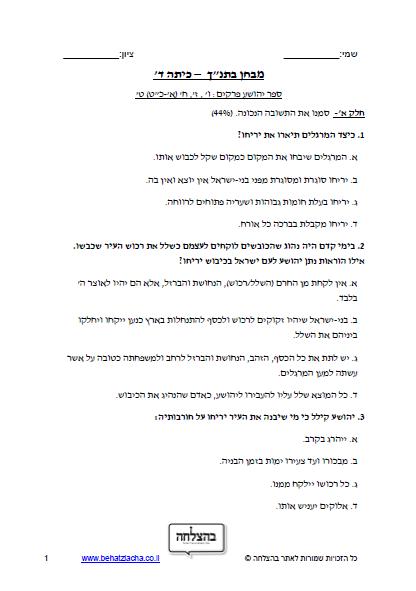 """מבחן בתנ""""ך לכיתה ד - ספר יהושע, פרק ו, פרק ז , פרק ח , פרק ט, מבחן 2"""