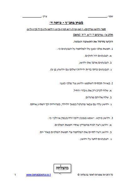 """מבחן בתנ""""ך לכיתה ד - ספר יהושע, פרק י, פרק יא, פרק יד, פרק כד, מבחן 2"""