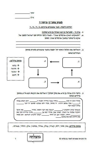 """מבחן בתנ""""ך לכיתה ד - ספר שופטים, פרק ג, פרק ד, פרק ה, פרק ו"""