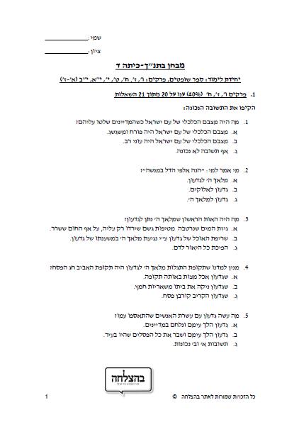 """מבחן בתנ""""ך לכיתה ד - ספר שופטים, פרק ו, פרק ז, פרק ח, פרק ט, פרק י, פרק יא, פרק יב, כיתה ד"""