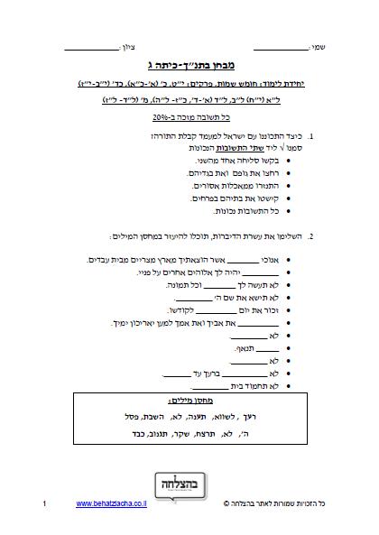 """מבחן בתנ""""ך לכיתה ג - ספר שמות ,פרק יט, פרק כ, פרק כד, פרק לב, פרק לד , פרק מ"""