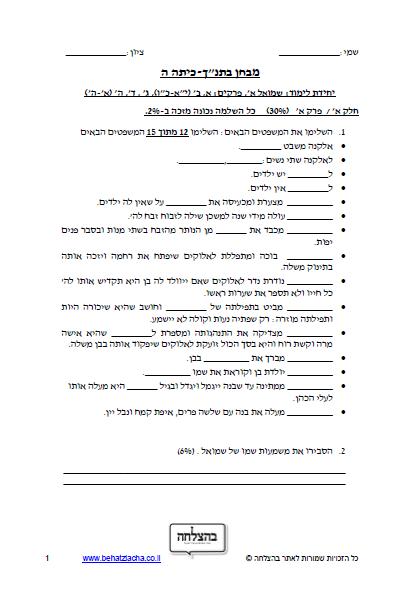 """מבחן בתנ""""ך לכיתה ה - ספר שמואל א', פרק א, פרק ב, פרק ג, פרק ד, פרק ה"""