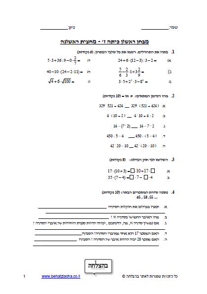 מבחן בחשבון לכיתה ז - פעולות חשבון , ביטויים אלגברים , חוקיות , גיאומטריה