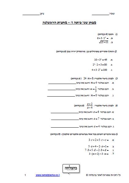 מבחן בחשבון לכיתה ז - ביטויים אלגבריים , כינוס איברים דומים , חזקות ושורשים