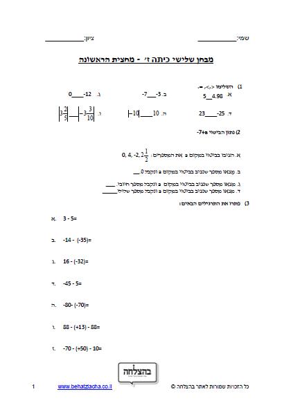 מבחן בחשבון לכיתה ז - מספרים מכוונים , חיבור וחיסור , משוואות