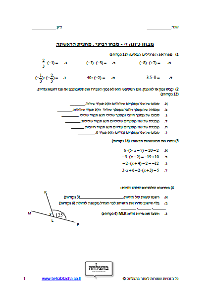 מבחן בחשבון לכיתה ז - כפל וחילוק מספרים מכוונים, זוויות , משוואות