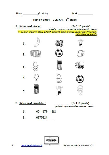 מבחן באנגלית לכיתה ג - כיתה ג - Unit 1 , Click 1 , ECB מבחן 3