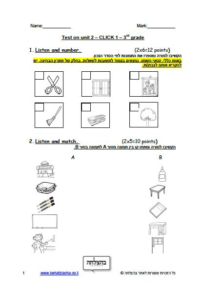 מבחן באנגלית לכיתה ג - כיתה ג - Unit 2 , Click 1 , ECB מבחן 3