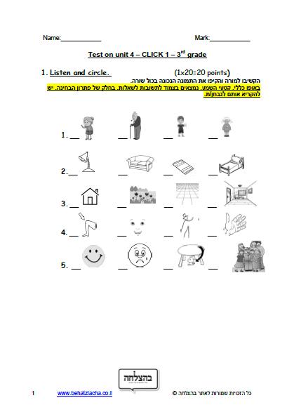 מבחן באנגלית לכיתה ג - כיתה ג - Unit 4 , Click 1 , ECB מבחן 3