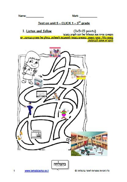 מבחן באנגלית לכיתה ג - כיתה ג - Unit 5 , Click 1 , ECB מבחן 1