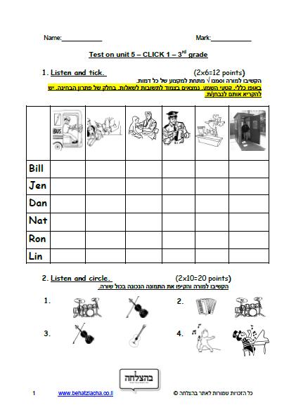מבחן באנגלית לכיתה ג - כיתה ג - Unit 5 , Click 1 , ECB מבחן 2