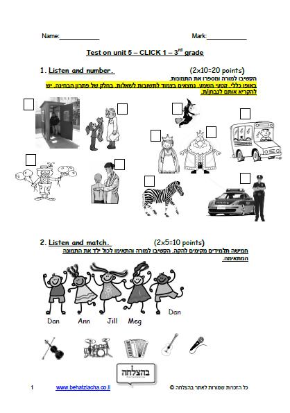 מבחן באנגלית לכיתה ג - כיתה ג - Unit 5 , Click 1 , ECB מבחן 3