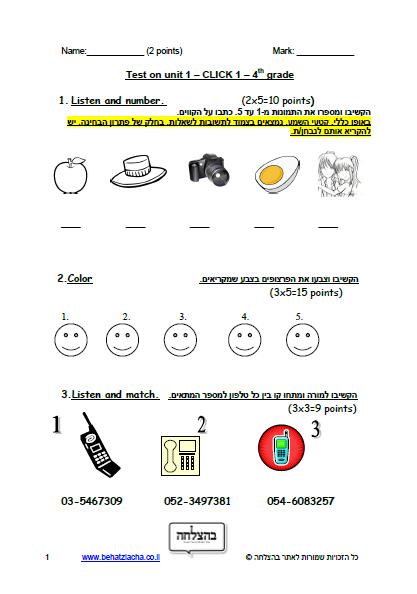מבחן באנגלית לכיתה ד - כיתה ד - Unit 1 , Click 1 , ECB מבחן 2