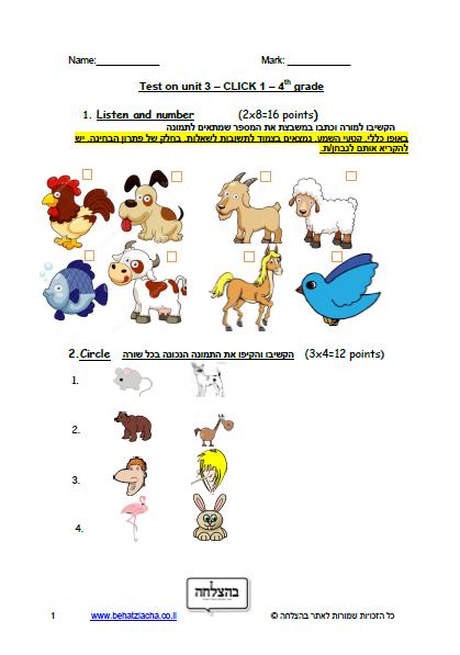 מבחן באנגלית לכיתה ד - כיתה ד - Unit 3 , Click 1 , ECB מבחן 2
